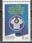Россия 2001 год, 10 лет СНГ, 1 марка