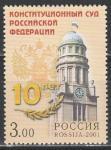 Россия 2001 год, 10 лет Конституционному Суду, 1 марка