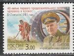 Россия 2001 год , 40 лет Полету Г. Титова, 1 марка