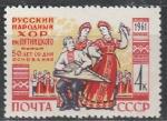 СССР 1961 год, Хор Пятницкого, 1 марка
