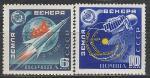"""СССР 1961 год, АМС """"Венера-1"""", серия 2 марки. космос."""