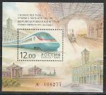 Россия 2001 год, 150 лет Железнодорожной Магистрали СПб-Москва, блок
