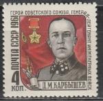 СССР 1961 год,  Д. Карбышев, 1 марка