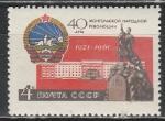 СССР 1961 год, 40 лет Монгольской Народной Республике, 1 марка.