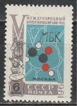 СССР 1961 год, Биохимический Конгресс, 1 марка