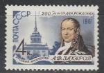 СССР 1961 год, А. Захаров, архитектор. 1 марка