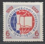 СССР 1961 год, Международный Союз Студентов, 1 марка