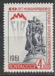 СССР 1961 год, Федерация Борцов Сопротивления, 1 марка