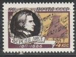 СССР 1961 год, Ферен Лист, 1 марка