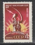 СССР 1961 год, Конституция, космос. 1 марка