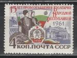 СССР 1961 год, 15 лет Болгарской Народной Республике, 1 марка