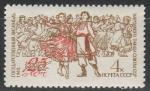 СССР 1962 год, 25 лет Ансамблю Народного Танца, 1 марка