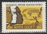 СССР 1962 год, Против Колониализма, 1 марка