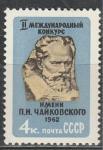 СССР 1962 год, II Международный Конкурс Чайковского, 1 марка