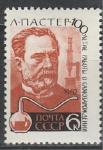 СССР 1962 год, Луи Пастер, 1 марка. микробиолог