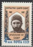 СССР 1962 год, 100 лет со Дня Рождения Сабира, 1 марка