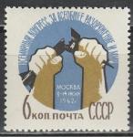 СССР 1962 год, Всемирный Конгресс за Мир, 1 марка