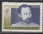 СССР 1962 год, Ф. Дзержинский, 1 марка., глава ВЧК.