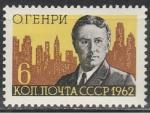 СССР 1962 год, О. Генри, 1 марка. американский писатель