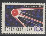 СССР 1962 год, 5 лет со Дня Запуска Первого ИСЗ, 1 марка