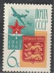 "СССР 1962 год, Авиаполк ""Нормандия-Неман"", 1 марка"