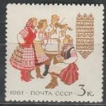 СССР 1962 год, Народные Костюмы, 1 марка