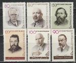 СССР 1963 г, Писатели, серия 6 марок