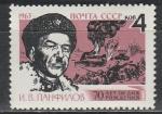 СССР 1963, И. Панфилов, 1 марка