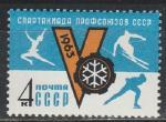 СССР 1963, Спартакиада Профсоюзов, 1 марка
