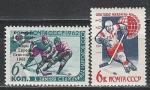 СССР 1963 год, Хоккеисты - Чемпионы Мира и Европы, 2 марки
