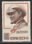 СССР 1963 год, В. И. Ленин, 1 марка.