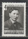 СССР 1963, Я. Гашек, 1 марка