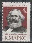 СССР 1963 год, Карл  Маркс, 145 лет. 1 марка