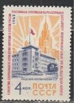 СССР 1963 год, Киргизия. 100 лет вхождения в состав России, 1 марка.