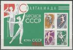 СССР 1963 г, III Спартакиада Народов СССР, блок