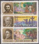 Россия, 1992 год, Географические Открытия, серия 3 марки