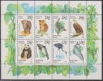 Россия, 1993 год, Фауна Мира, малый лист