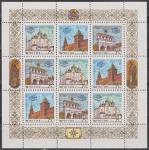 Россия, 1993 год, Новгородский Кремль, малый лист