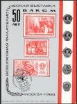 Сувенирный листок. 50 лет ВЛКСМ со спецгашением. Филвыставка Москва 1968 год. Голубой.