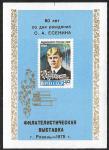 Сувенирный листок. 80 лет со дня рождения С.А. Есенина. Филвыставка Рязань 1975 год.