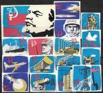 Набор спичечных этикеток. 50 лет СССР. 18 шт. 1972 год