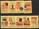 Набор спичечных этикеток. ГАЗ! 1972 г. 9 шт.
