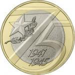 10 рублей 2020 год. 75 лет Победы в Великой Отечественной войне, 1 монета