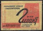 Спичечная этикетка. Фабрика Гигант им. Ворошилова. Калуга 1939 год