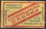 Спичечная этикетка. Сесквисульфидные спички. Рыбинск. 1939 год