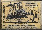 Спичечная этикетка. Фабрика Демьяна Бедного. Чернево. 1933 год