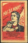 Спичечная этикетка. Главфанспичпром. Мы за Мир!