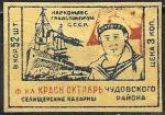 Спичечная этикетка. Фабрика Красный Октябрь. Селищенские казармы. 1934 год