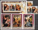 Пенрин, 1982. Рождество. Картины. Искусство. Живопись. 3 марки и 4 блока