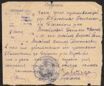 Справка о месте жительства для получения пропуска для отъезда, Исполнительный комитет Поломского сельского хозяйства